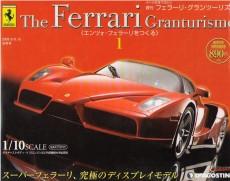エンツォ・フェラーリをつくる 全65巻セットの画像