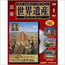 世界遺産DVDコレクションの画像