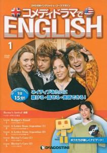 コメディドラマでENGLISHの画像