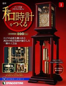和時計を作るの画像