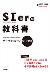 SIerの教科書