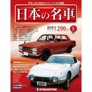 日本の名車の画像