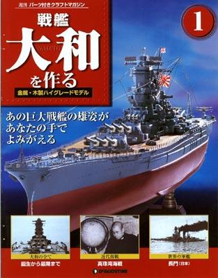 戦艦大和を作るの画像
