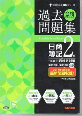 2011合格目標 簿記2級セットの画像
