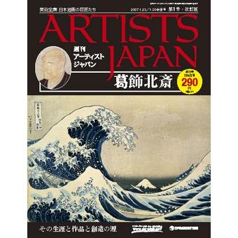 アーティスト・ジャパンの画像