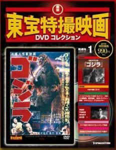 東宝特撮映画 DVDコレクションの画像