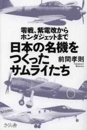 航空機製造の画像
