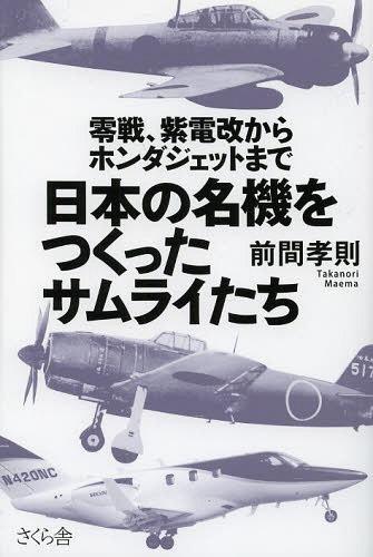 航空機製造の画像 航空機製造の専門書を買取 | 本買取アローズ 航空機製造の専門書を買取 | 本