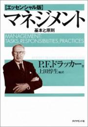 マネジメント 基本と原則の画像