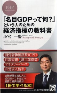 経済指標の教科書の画像