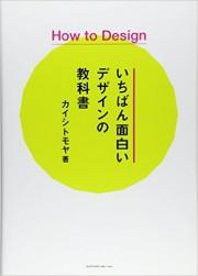 デザインの教科書の画像