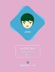 JINHO 韓国語 初級1を買取の画像