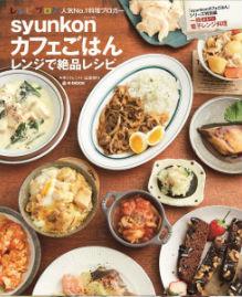 専門書「syunkonカフェごはん レンジで絶品レシピ」を買取の画像