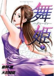 漫画「舞姫〜ディーヴァ〜」を買取の画像