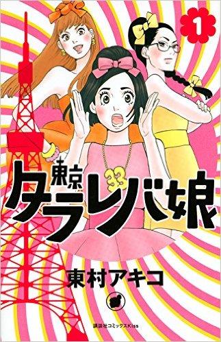 東京タラレバ娘の画像