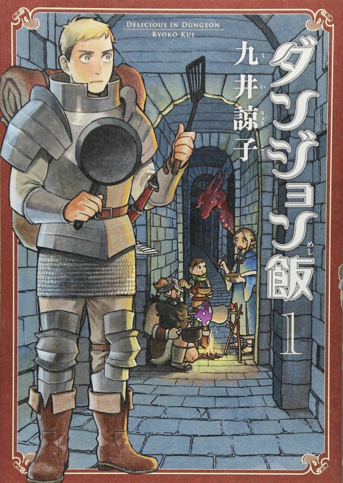 ダンジョン飯の画像