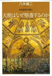 専門書「天使はなぜ堕落するのか」を買取の画像