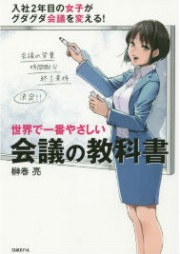 世界で一番やさしい会議の教科書を買取の画像