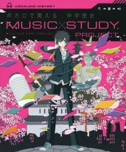 ボカロで覚える 中学歴史(MUSIC STUDY PROJECT)