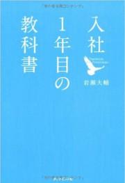 入社1年目の教科書