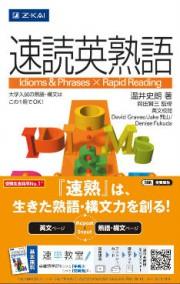 教科書「速読英熟語」を買取の画像