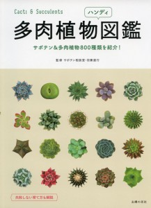 専門書 多肉植物ハンディ図鑑