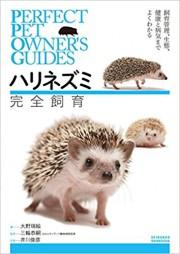 ペット飼育専門書「ハリネズミ 完全飼育」
