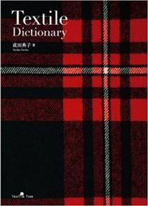 専門書「テキスタイル用語辞典」の画像