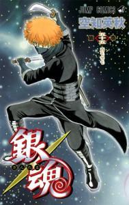 漫画「銀魂」の画像