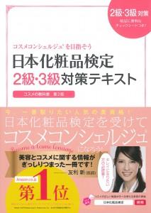 日本化粧品検定2級・3級対策テキスト コスメの教科書の画像