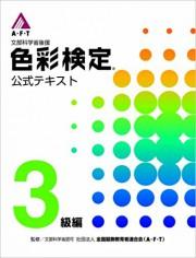 教科書「A・F・T色彩検定公式テキスト3級編」の画像