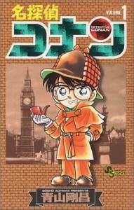漫画「名探偵コナン」の画像