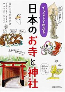 イラストでわかる 日本のお寺と神社の画像