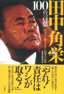 専門書「田中角栄 100の言葉 ~日本人に贈る人生と仕事の心得 の画像