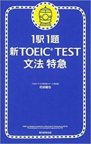 1駅1題 新TOEIC TEST文法特急の画像