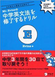 Mr.Evineの中学英文法を修了するドリルの画像