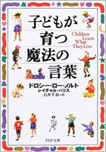 子どもが育つ魔法の言葉の画像