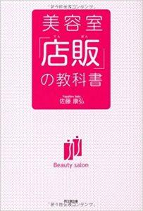美容室「店販」の教科書の画像