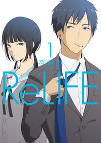 Relifeの画像